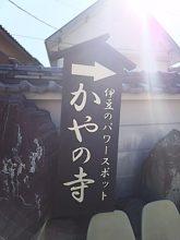 パワースポット・かやの寺 済廣寺@東伊豆