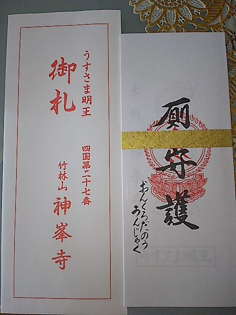 神峯寺お札