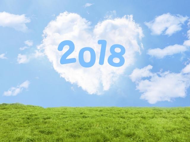 2018年運勢